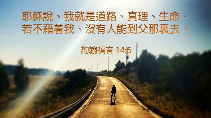 Image result for 耶稣是道路